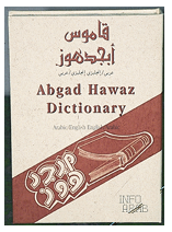 Abgad Hawaz Dictionary