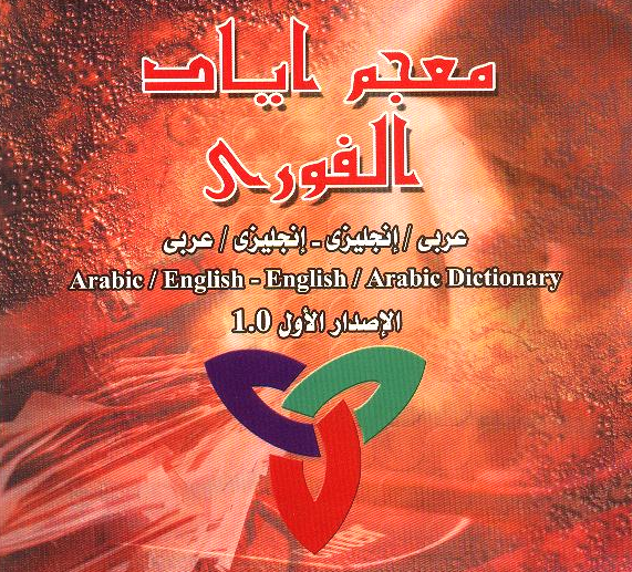 Interactive Arabic English Dictionary